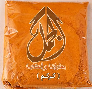Picture of Turmeric - El Gamal Spices