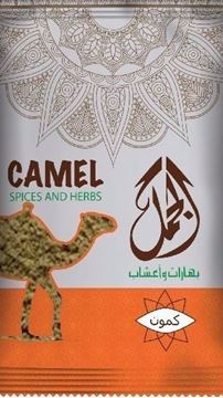 Picture of Cumin- El Gamal Spices