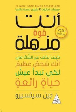 Picture of كتاب انت قوه مذهله