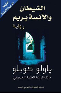 Picture of كتاب الشيطان والانسه بريم