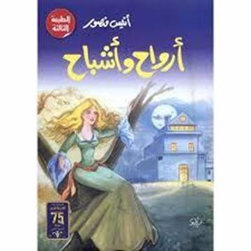 Picture of كتاب ارواح واشباح