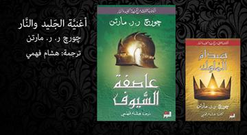 Picture of لعبه العروش الجزء 2 و3 مترجم
