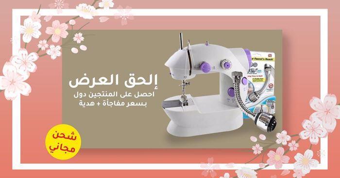 صورة ماكينة خياطة صغيرة + علبة أدوات الخياطة + وصلة حنفية Turbo Flex 360