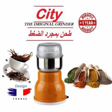 Picture of مطحنة بن برتقالي city
